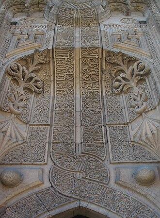 Ince Minaret Medrese - Image: Ince minare entrance
