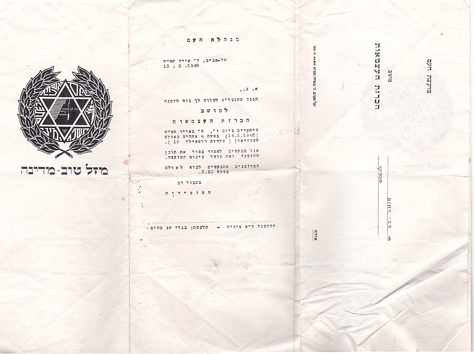 Invitation to Israel's declaration of independence