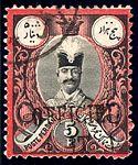Iran 1885 1t on 5fr Sc69.jpg