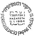 Israel Commemorative Cancel 1964 Pilgrimage of Pope Paul VI.jpg