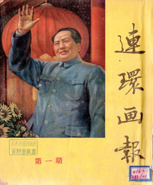Issue 1, Lianhuanhua Bao.png