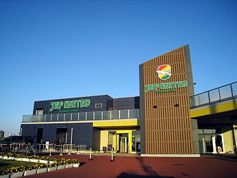 Jef United Clubhouse20091123.JPG