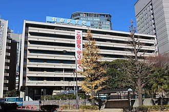 Liberal Democratic Party (Japan) - Headquarters of the LDP in Tokyo.