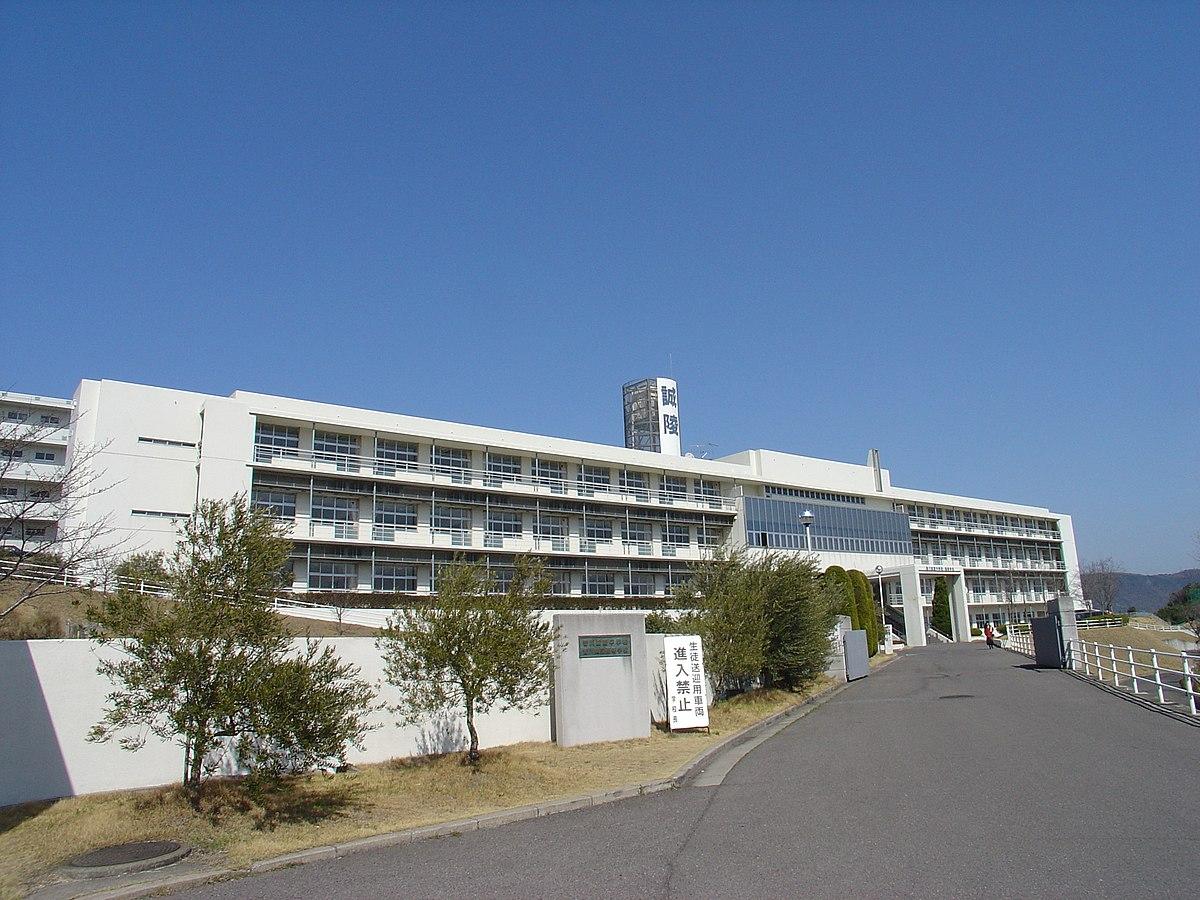香川誠陵高等学校