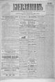 Kievlyanin 1898 269.pdf