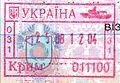 Krym border stamp.jpg