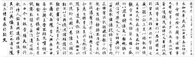 蘭亭序(集馮承素摹本)