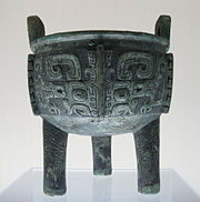 Scholars of the Song claim to have collected ancient relics dating back as far as the Shang Dynasty, such as this bronze ding vessel.