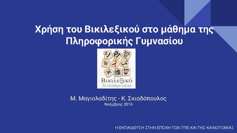 Αρχείο:Magioladitis Using Wiktionary in Secondary Education (Greek; slides).pdf