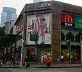 Manha Commercial Plaza, Futian, Shenzhen, Guangdong, China, 518031 - panoramio.jpg
