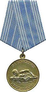 Медаль «За спасение утопающих» ПМР