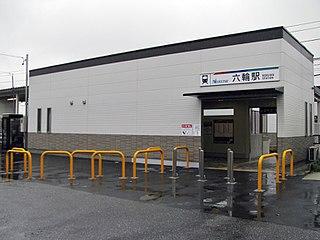 Rokuwa Station Railway station in Inazawa, Aichi Prefecture, Japan
