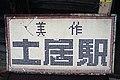 Mimasaka-Doi Station 07.jpg