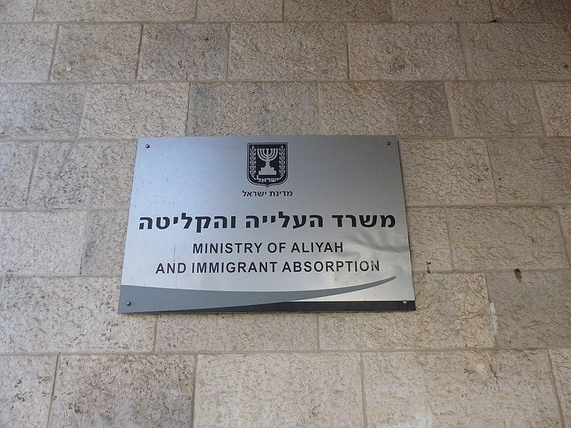 Иммиграция в Израиль выросла почти на 30% за счёт россиян