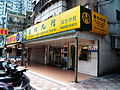 Minsheng Branch, The Ninth Credit Cooperative of Taipei 20120921.jpg