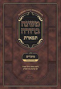 Mishnah Berurah cover