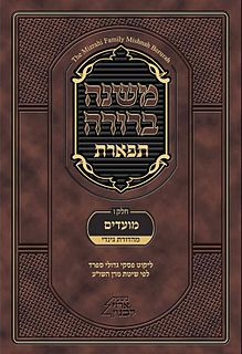 <i>Mishnah Berurah</i> Book written by the Rabbi Israel Meir Kegan