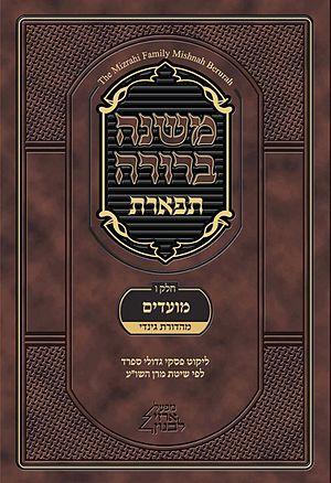 Mishnah Berurah - Image: Mishnah Berurah Tiferet