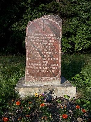 Molodi - v pam'at' pobedy 1572