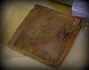 Ur-Nammu - Mud-brick stamped with the name of king Ur-Nammu. Using a marker pen, Nippur was written in Arabic at one of the corners; therefore, this brick might well have been found in Nippur. Neo-Sumerian Period. Erbil Civilization Museum, Iraqi Kurdistan.