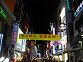 Myeongdong at night 03.JPG