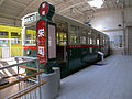 Nagoya City Tram & Subway Museum 04.JPG