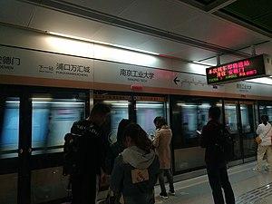 南京工业大学站