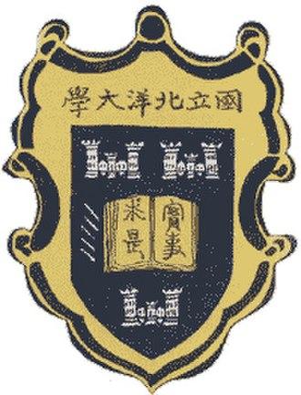 Tianjin University - Peiyang University logo