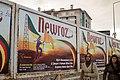 Newroz YPJ YPG mural 1.jpg