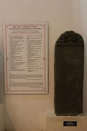 Someshvara II - Old Kannada inscription dated c.1068 AD of Western Chalukya King Bhuvanaikamalla Someshvara II