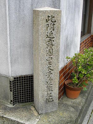 Ootsu Incident Monument.JPG
