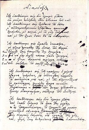 Kostas Karyotakis - Image: Optimism Kostas Karyotakis manuscript