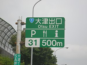 English: Otsu interchange exit sign 日本語: 大津インタ...