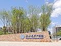PKU Care Industrial Park 20160418.jpg