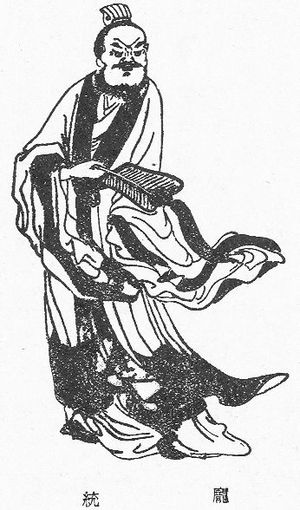 Pang Tong - A Qing dynasty illustration of Pang Tong