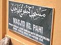 Papan tanda Masjid Kampung Pahi, Mukim Derdap Lebir, Daerah Batu Mengkebang, 18000 Kuala Krai, Kelantan. (Lebuhraya Gua Musang - Kuala Krai) - panoramio.jpg