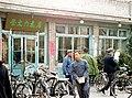Pekín, barrios 1978 06.jpg