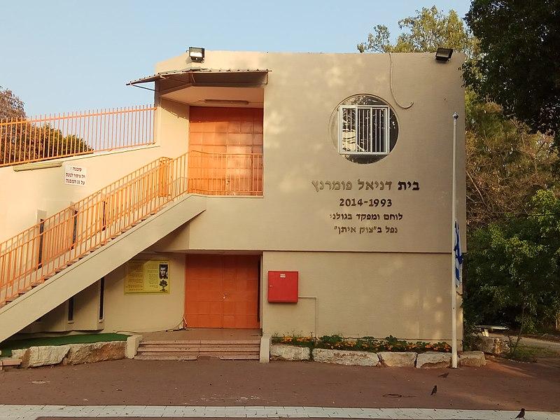 בית דניאל פומרנץ