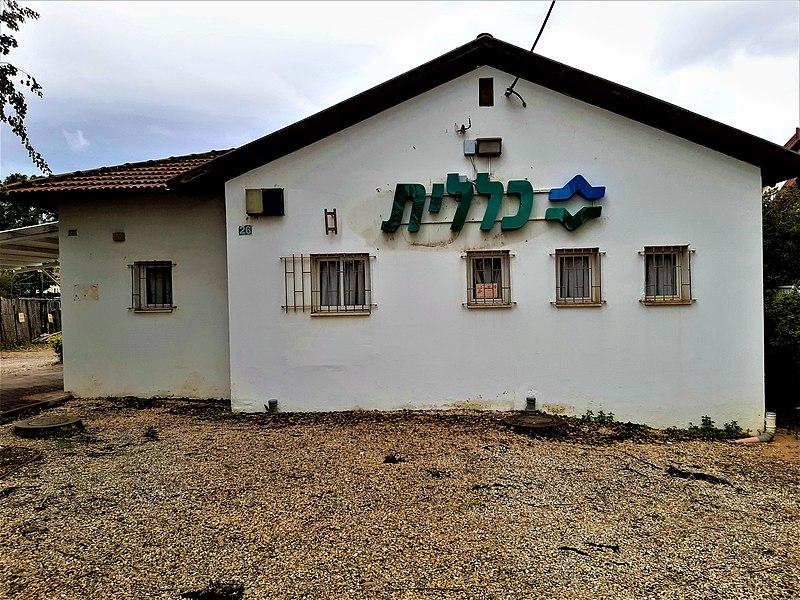 כפר הדר מרפאה