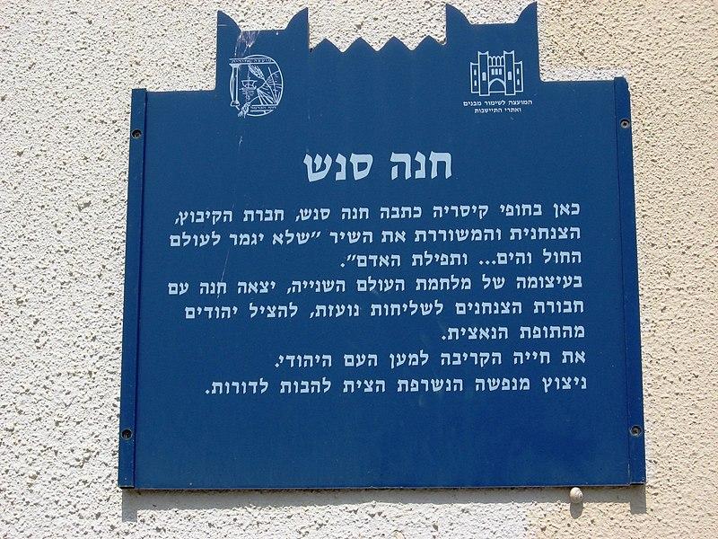 שלט בכניסה לבית חנה סנש