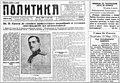 Politika 10 March 1931.jpg