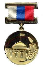 Российской федерации в области науки