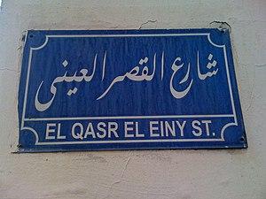 Qasr El Eyni Street - Image: Qasr elainy st
