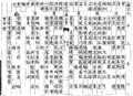 Qiyin lüe table 25.png