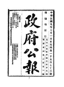 ROC1920-07-01--07-31政府公报1573--1602.pdf