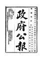 ROC1920-07-01--07-31政府公報1573--1602.pdf