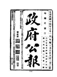 ROC1925-07-01--07-15政府公报3322--3335.pdf