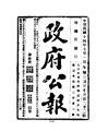 ROC1925-07-01--07-15政府公報3322--3335.pdf