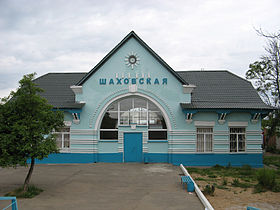 Railway station Shakhovskaya, Moscow region - Jun 2007.jpg