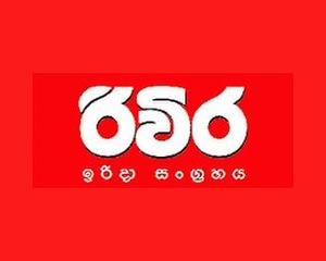 Rivira - Image: Rivira Logo